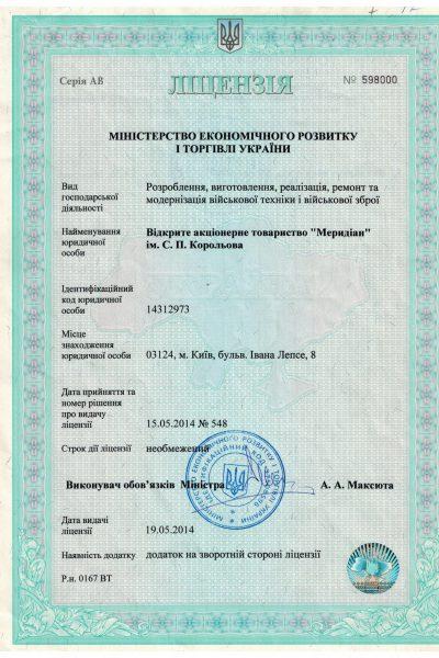 licen4